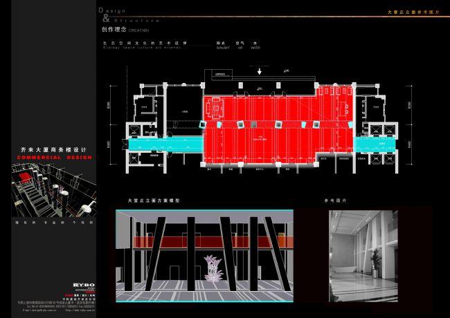 齐来大厦建筑室内概念设计方案(上海)