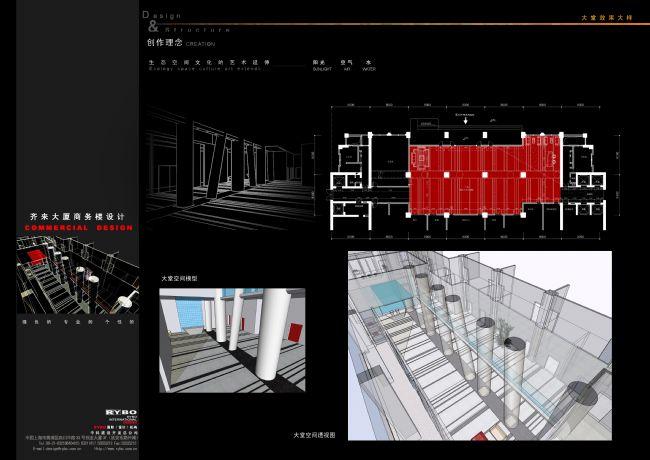 齐来大厦办公楼室内设计方案(上海)