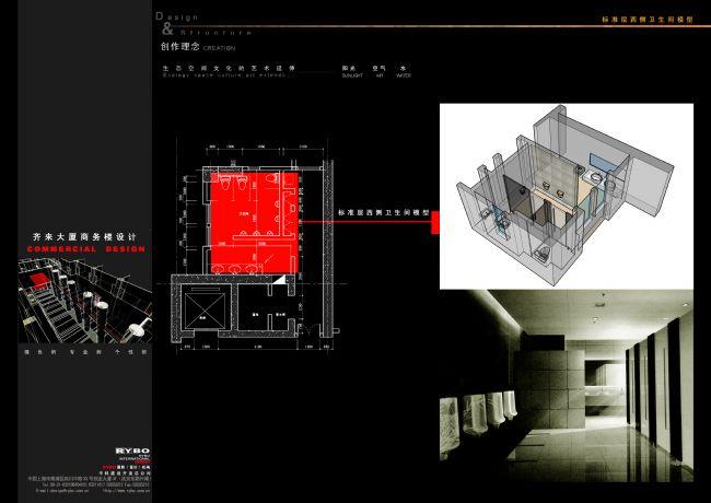 齐来大厦概念设计方案(上海)