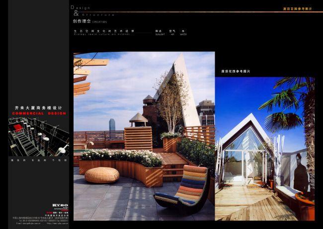 齐来大厦办公楼概念设计方案(上海)