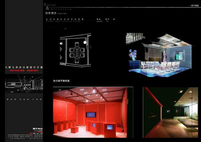 八维士杰DOHO办公室内设计(上海)